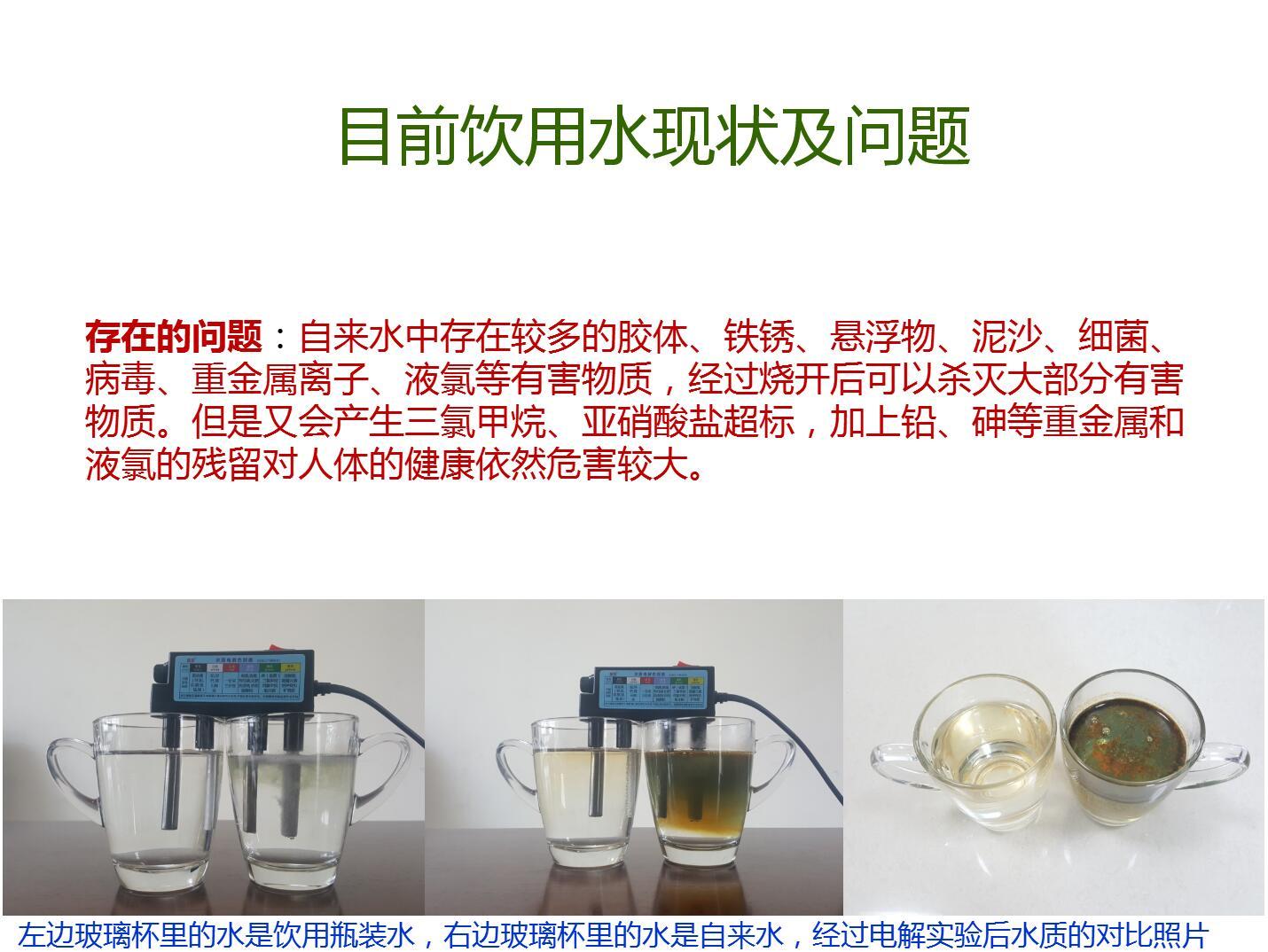 直饮水方案 (6)