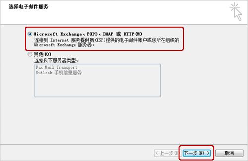 Microsoft Outlook2007设置