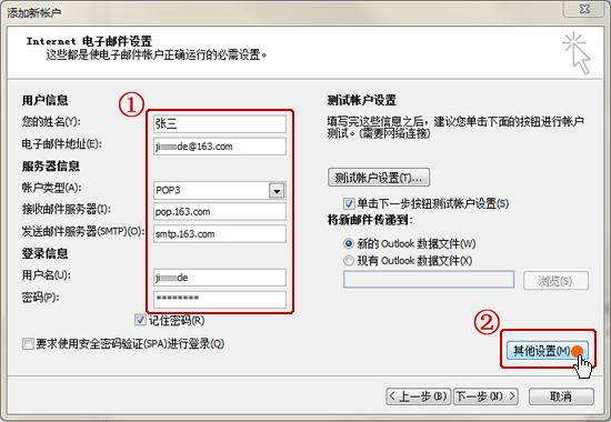 Microsoft Outlook2010 设置方法?