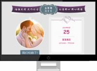个人婚礼网站模板4