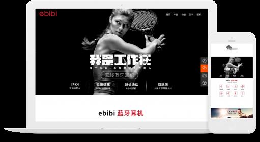 ebibi蓝牙耳机