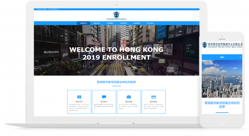 香港海外教育留学服务中心