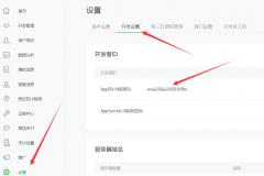 如何获取小程序的AppID?