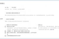 普通流程注册小程序(企业篇)