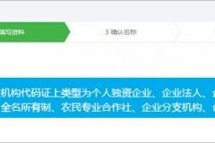 主体认证方式---微信认证(企业篇)