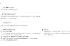 普通流程注册小程序(个体工商户篇)