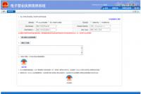 什么是电子营业执照?为什么要在网站中