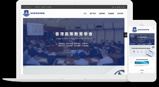 香港高等教育學會