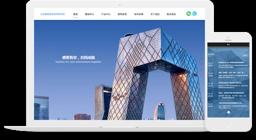 北京慧筑建筑科學研究院