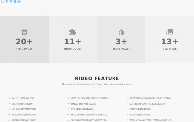 开源2019橘红色白色山地自行车商城网站模板