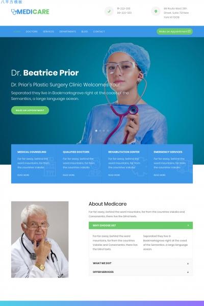 源码2019年湖水绿色白色医学网站模板