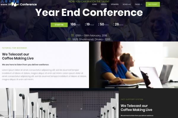源码HTML5/CSS3海蓝色白色活动会议网站模板