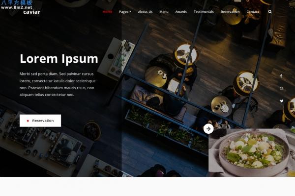 源码响应式白色米色餐饮网站模板