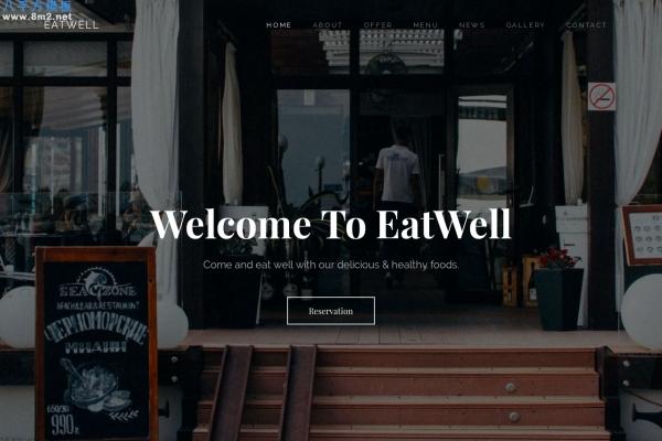 源码大气白色米色餐厅网站模板