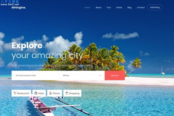 大气精美湖水绿色白色旅游网站模板