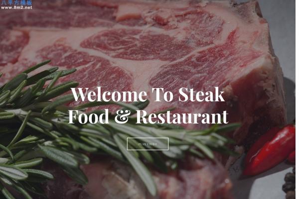 大气响应式灰色白色网站餐厅网站模板