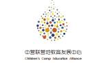中国营地教育联盟LOGO【小版】