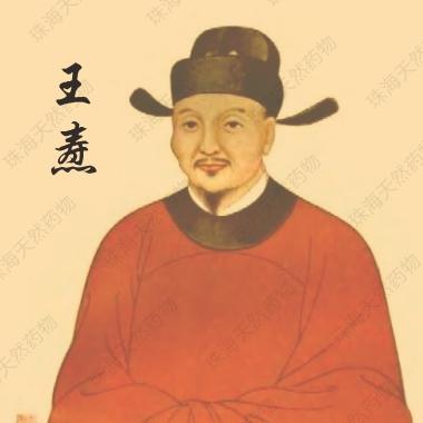 古代名医-随唐五代十国3