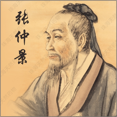 古代名医-秦汉时期2