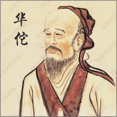 古代名医-秦汉时期1