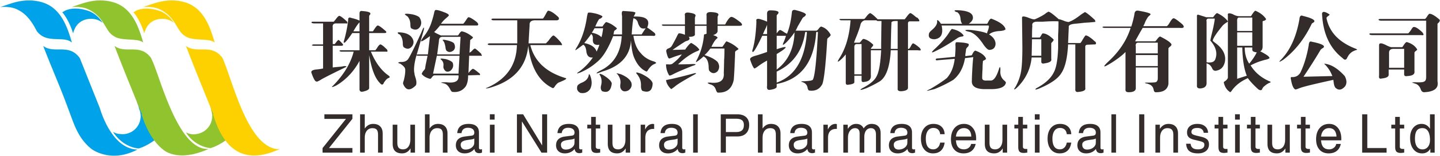 珠海天然药物研究所