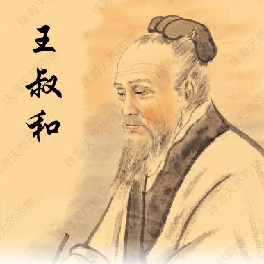古代名医-魏晋南北朝1