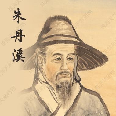古代名医-宋元1