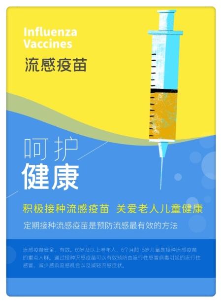 流感项目_获奖作品_9
