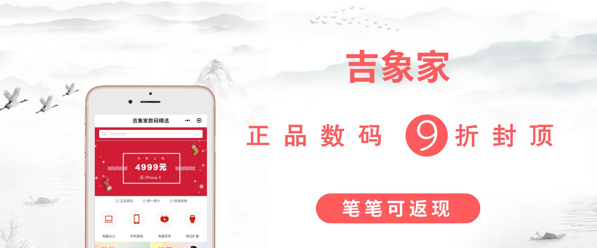吉象家官网banner