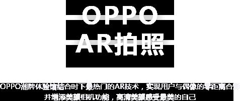 标题-oppo2