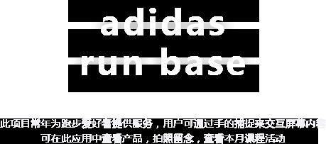 标题-runbase