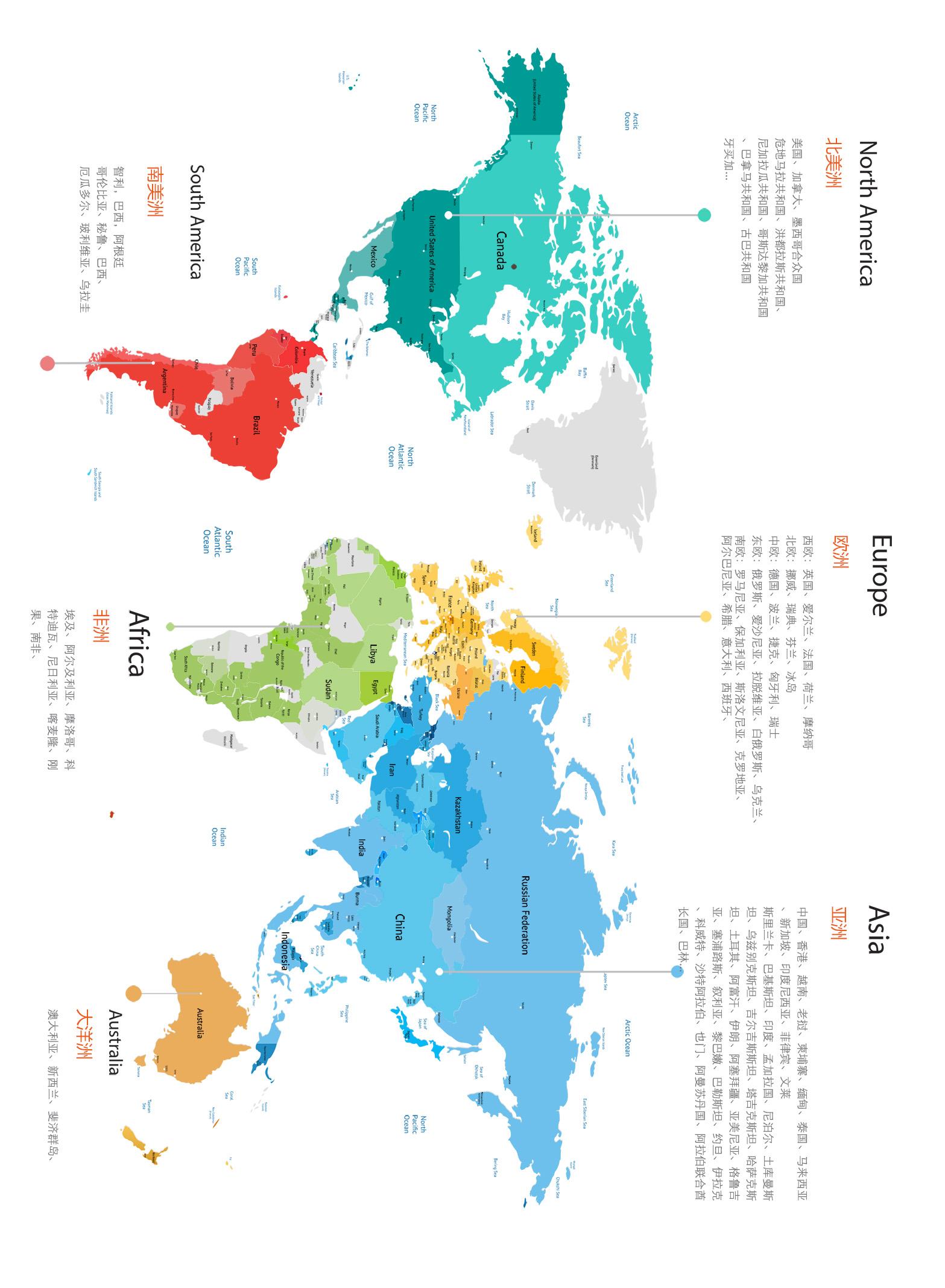 世界地图90度手机