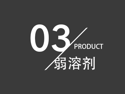 03 PRODUCT 2