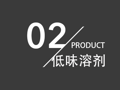 02 PRODUCT2