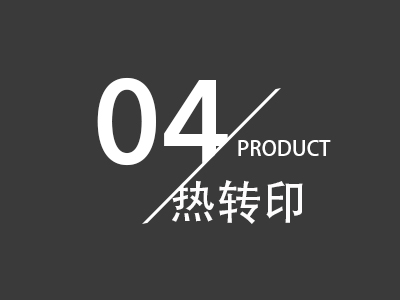 04 PRODUCT 2