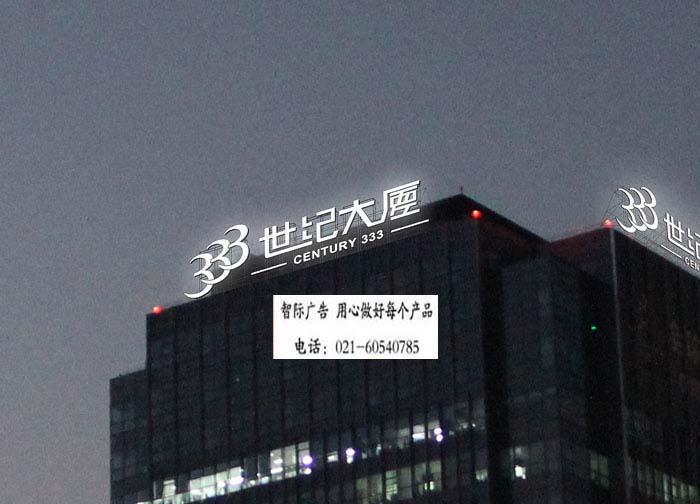 大厦楼顶发光字