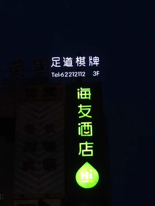 楼顶发光字1