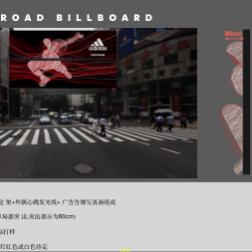 围挡3D亮化广告设计