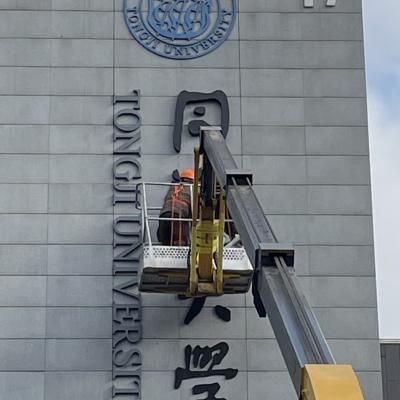 智际同济大学楼顶发光字安装5