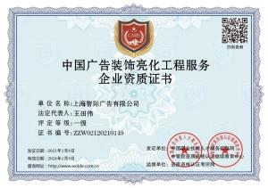 广告亮化工程资质证书