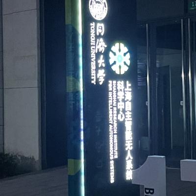 同济大学楼顶发光字发光标识设计安装