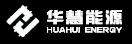华慧能源logo定稿_画板-1反白