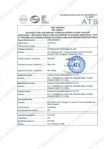 HFC1865 3.2V 1500mAh IEC61960.pdf_0830124143_1