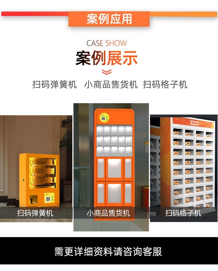 扫码单柜弹簧售货机套件11