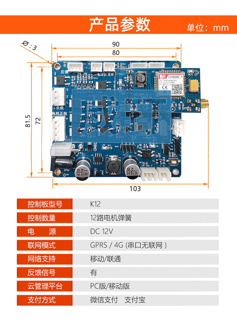 12路控制板_05