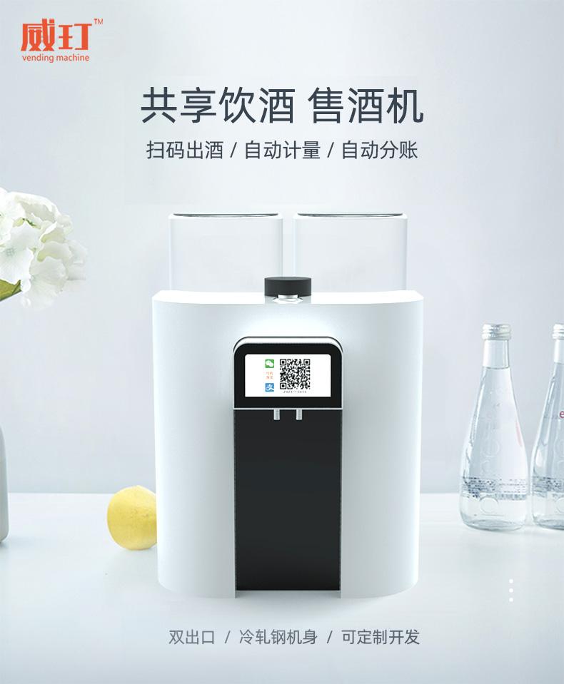 饮酒机详情图-双口_01
