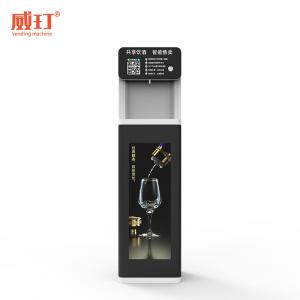 立式售酒机