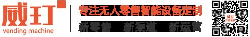 自动售货机_售货机定制源头厂家-威玎科技