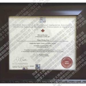 加拿大专业移民顾问协会capic