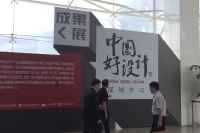 20170908 深圳工业设计展中国好设计 (16)